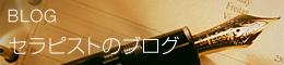 BLOG / ブログ